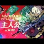 『新・世界樹の迷宮2』キャラ紹介動画「主人公」、井上喜久子さん演じる禍々しい見た目の新キャラ、声優インタビュー公開