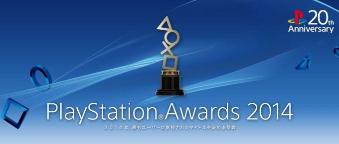 ps-awards-2014_141022