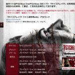 『サイコブレイク』発売1週間前にファミ通.comがクリア後の要素まで網羅した攻略情報を公開