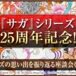 『サガ』シリーズ全作品&全キャラの人気投票が開催!
