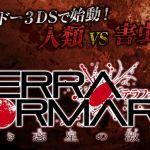 『テラフォーマーズ 紅き惑星の激闘』発売日が2015年4月2日に決定!