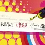 『暗殺教室 殺せんせー大包囲網!!』ティザーPVが公開