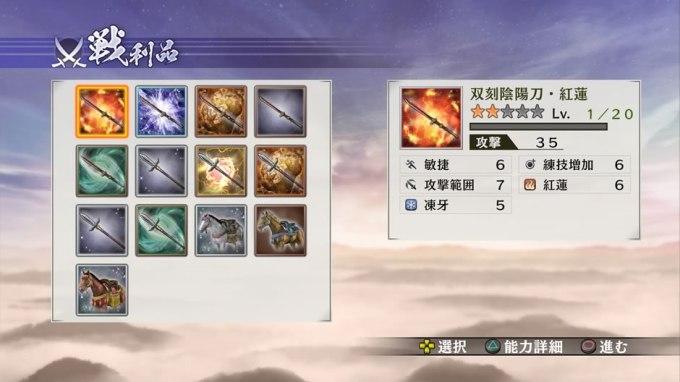 sengokumusou4ii_141120 (22)