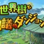 [更新:動画追加]アトラス×スパチュンが贈る新作『世界樹と不思議のダンジョン』2015年3月5日発売決定!ティザーPV&プレイ動画公開!