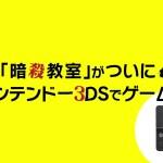 『暗殺教室 殺せんせー大包囲網!!』発売日が3月12日に決定!第2弾PVも公開