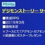 [更新]『デジモンストーリーサイバースルゥース』発売日が3月12日に決定!初回特典や松岡禎丞さんなどキャストも判明!