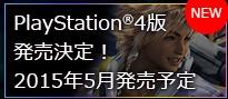 ffx-x2-release_141211