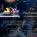 PS4版『ファイナルファンタジーX/X-2 HDリマスター』日本でも正式発表!発売時期は2015年5月!