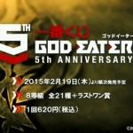『ゴッドイーター』5周年一番くじは2015年2月19日より順次発売。一部景品も公開