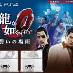 『PS4 龍が如く0 エディション』ソニーストアにて予約開始!
