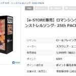 『ロマンシング サガ -ミンストレルソング-』PS2アーカイブス版が発売決定!