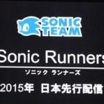 ソニック最新作『ソニックランナーズ』スマホ向けに開発中!2015年日本先行配信予定