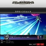 『第3次スーパーロボット大戦Z 天獄篇』公式サイトにて参戦作品のスクリーンショットが一挙公開