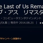 PS4『The Last of Us Remastered』期間限定の値下げキャンペーンが本日スタート!