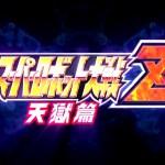 『第3次スーパーロボット大戦Z 天獄篇』4月2日発売決定!初回封入特典として時獄篇と本作を繋ぐ「連獄篇」!