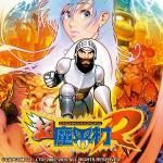 【Wii U VC】GBA『超魔界村R』1月14日より配信決定!