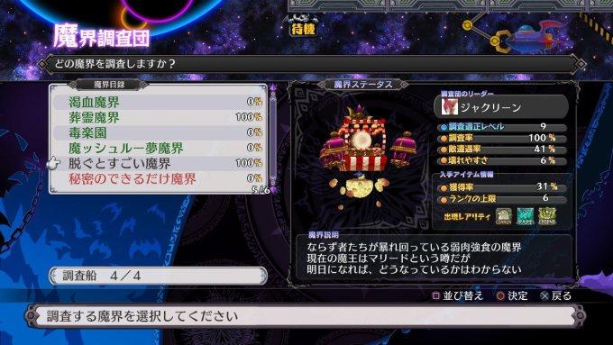 disgaea5_150122 (6)