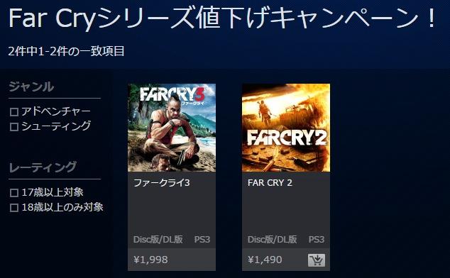 farcry-sale_150122