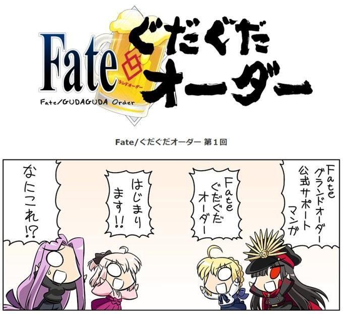 fate-gudaguda_150122
