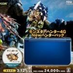 任天堂『モンスターハンター4G Newハンターパック』を3月12日に数量限定で発売!