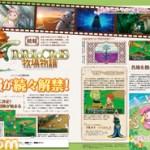 『ポポロクロイス牧場物語』発売日が6月18日に決定!