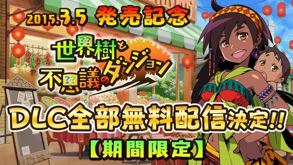 sekaiju-to-husigino-dungeon_150225