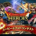 『ドラゴンクエストヒーローズ』豪華賞品が当たる「ムービー&フォトコンテスト」開催!