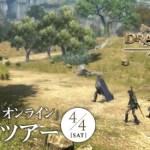 『ドラゴンズドグマオンライン』をアルファテストにも先駆けてプレイできる体験イベントが開催決定!