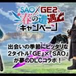 『ゴッドイーター2 RB』×『SAO LS』相互DLCコラボが決定!GE2RBは『暗殺教室』&『東京喰種』とのコラボも!