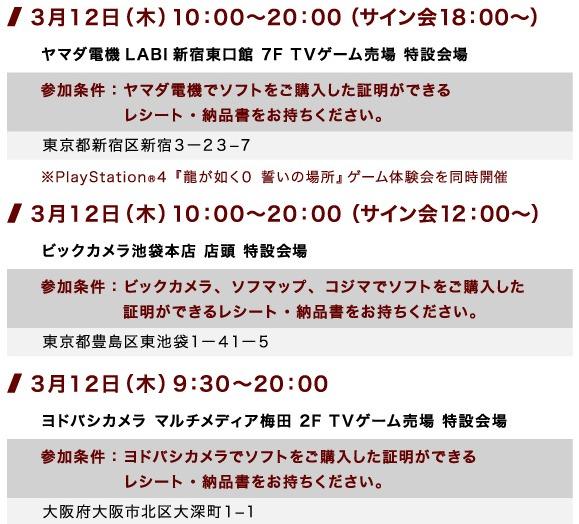 ryu-ga-gotoku_150302010_R