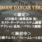『FF15 エピソードダスカ』アップデートが正式決定!6月上旬配信予定