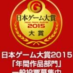 「日本ゲーム大賞2015」年間作品部門のいっぱんうkつけ