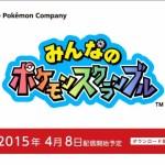 3DS『みんなのポケモンスクランブル』4月8日配信決定!ΩRαSまでの700種類以上のポケモンが登場!基本プレイ無料[更新:動画追加]