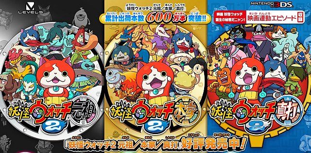 youkai-watch-2_150403