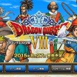3DS『ドラゴンクエストVIII』公式サイトがオープン!概要や特徴のほか店舗別オリジナル特典が公開