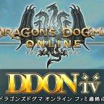 『ドラゴンズドグマ オンライン』正式サービスのスケジュールほか驚きの最新情報あり!公式ニコ生が6月5日に配信決定