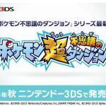 3DS『ポケモン超不思議のダンジョン』2015年秋発売決定