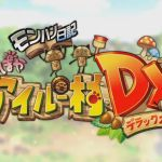[更新:PV追加]3DS『モンハン日記ぽかぽかアイルー村DX』9月10日発売!『マリオ』や『どうぶつの森』とのコラボも計画