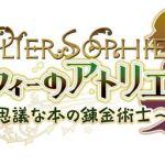 [更新]PS4/PS3/Vita『ソフィーのアトリエ ~不思議な本の錬金術士~』正式発表!発売日、2人の担当絵師、声優の情報も明らかに!