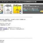 『Fallout 4』が大きな注目を集めるベセスダ・ソフトワークスのE3カンファレンスが日本語同時通訳付きで完全生中継決定!