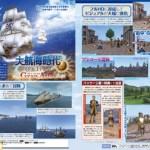 『大航海時代 Online ~Gran Atlas~』PS4版が9月15日にリリース