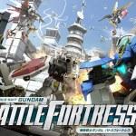 『機動戦士ガンダム バトルフォートレス』ゲーム概要&スクリーンショットが公開!