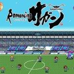 『ロマンシング サガ』とプロサッカーチーム『サガン鳥栖』によるコラボ企画『ロマンシング サガン』発表!