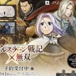 PS4/PS3『アルスラーン戦記×無双』発売延期が決定