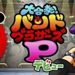 『大合奏バンドブラザーズP デビュー』配信開始!「Dragon Night」「千本桜」「もんだいガール」など人気楽曲5曲付きで200円 ─ 作曲機能はなし