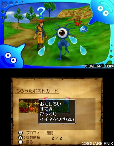 dq8_150728 (9)_R