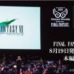 『ファイナルファンタジー』最新のフルオーケストラ・コンサートがPS Videoにて独占先行配信決定!