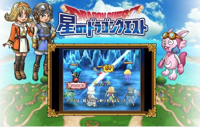 hosi-no-dragon-quest_150723