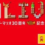 【マリオ30周年】『スーパーマリオブラザーズ』シリーズ史上初となる単独音楽ライブが9月に開催決定!