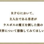 RPGでラスボス討伐後の世界が舞台?日本一ソフトウェアが新作ゲームのティザーサイトをオープン!